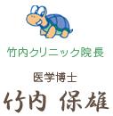 竹内クリニック院長